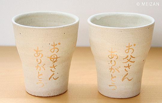 sigarakiyaki-paircup-1