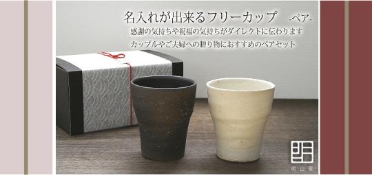 sigarakiyaki-paircup-3