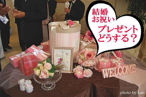 ご結婚お祝いプレゼント
