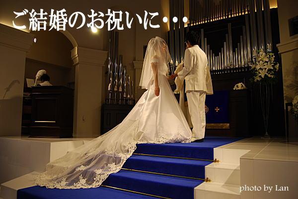 ご結婚お祝い