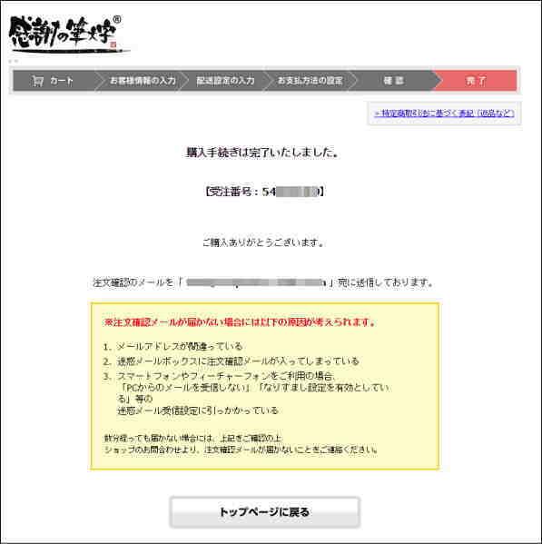 fudemoji-order-10