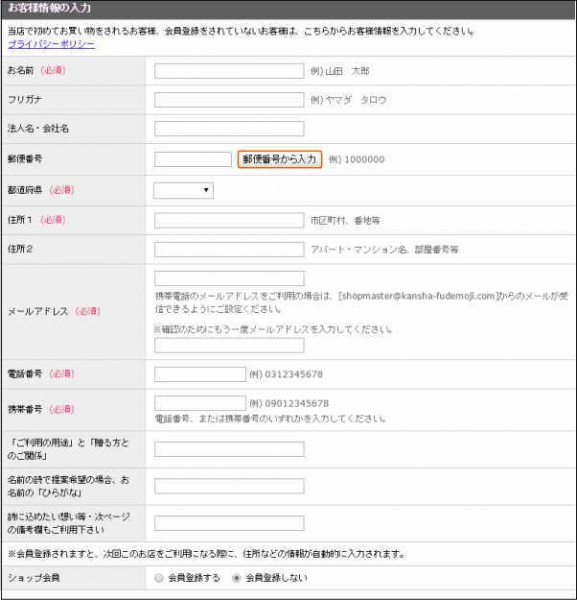 fudemoji-order-3