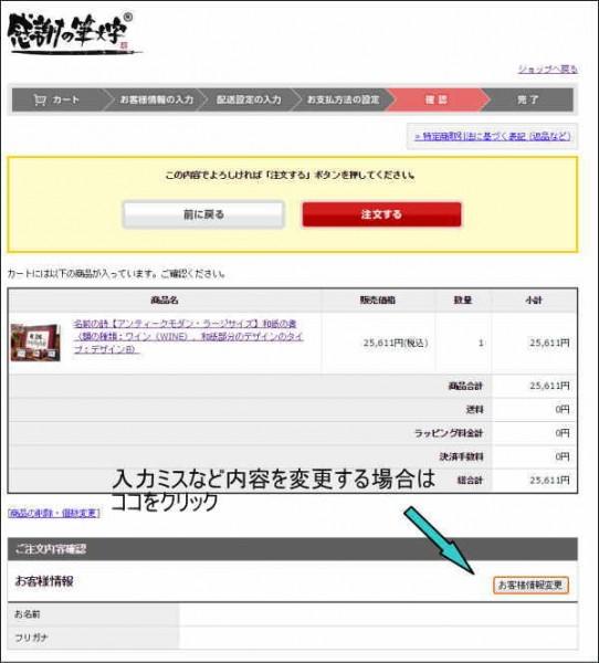 fudemoji-order-9