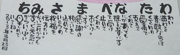 fudemoji1504-22
