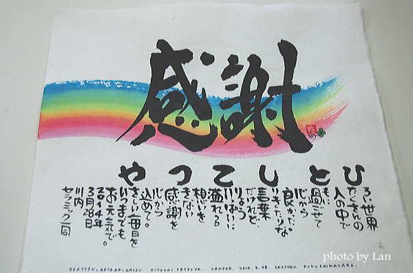 fudemoji1504-24