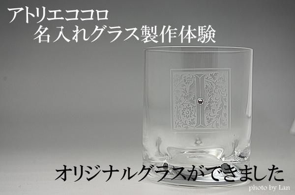 アトリエココロ名入れグラス製作体験