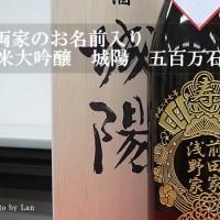 結婚式ご両家の名前入り日本酒オリジナルボトル