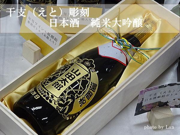 干支(えと)彫刻名入れ日本酒ボトル アトリエココロ
