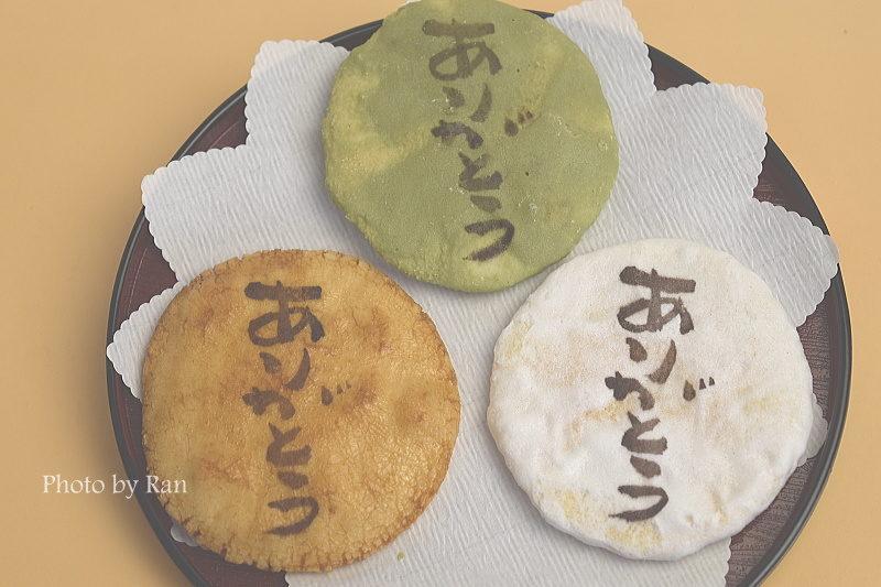 ありがとう煎餅(みなとや)